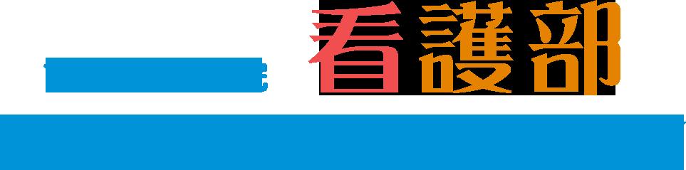市立奈良病院看護部